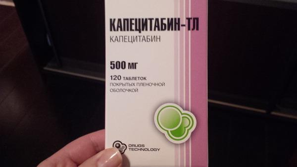 Отдам бесплатно лекарство - Капецитабин Лекарство от рака, Отдам, Бесплатно!, Самовывоз