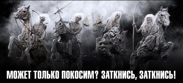 Косари Апокалипсиса