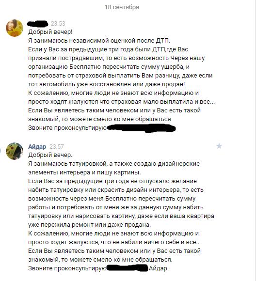 Про спам Спам, ВКонтакте