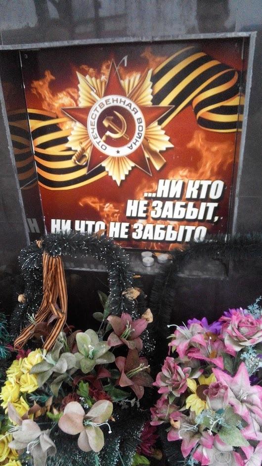 Когда не очень силен в русском языке Обелиск, Граммар-Наци, Память