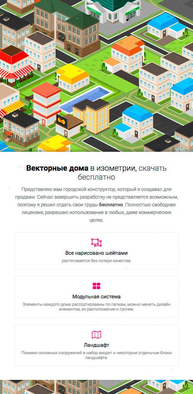 Векторные дома в изометри, раздаю бесплатно:) Бесплатно!, Халява, Фотошоп мастер, Дизайн, Исходник, Скачивание