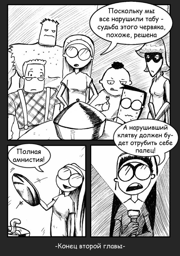 табу комиксы
