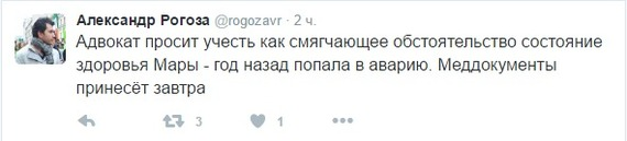 Суд над Марой Багдасарян Мара Багдасарян, суд, новости, длиннопост, трансляция