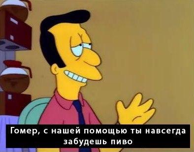 Пиво и Гомер. Симпсоны, Гомер Симпсон, Пиво, Анонимные алкоголики, Юмор