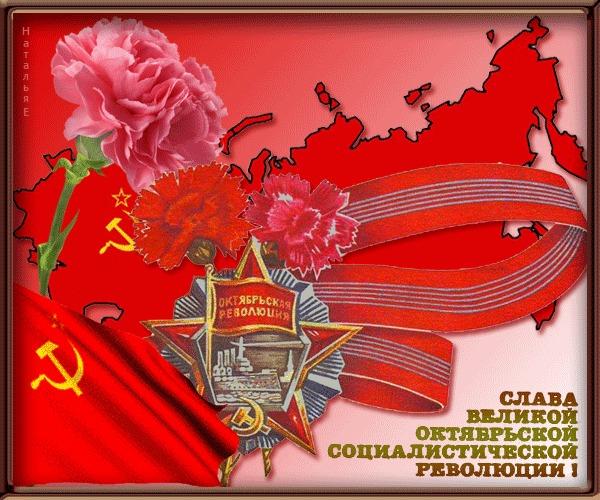С праздником товарищи! 7 ноября, Праздники, СССР, Гифка