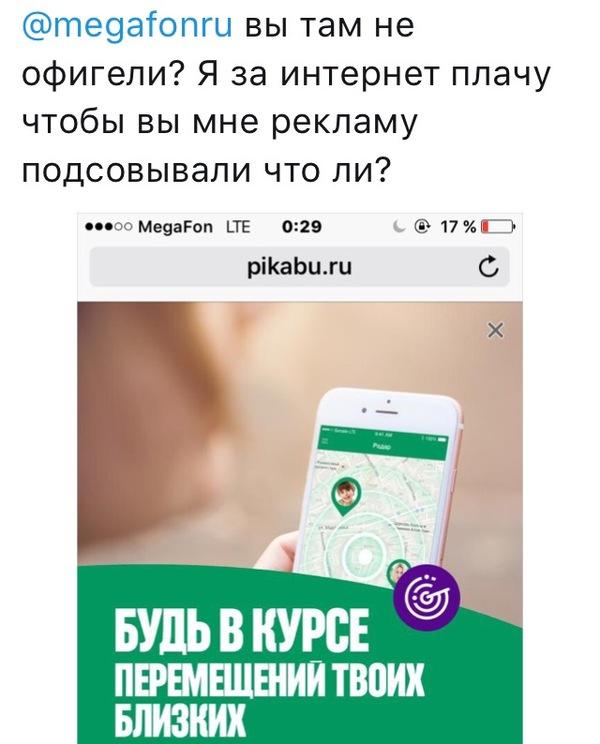 Как Мегафон кормит клиентов рекламой за их же деньги Мегафон, Наглость, Реклама, Длиннопост