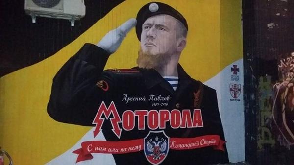 В Белграде появился мурал с изображением Моторолы! Сербия, Белград, Россия, Герои, Ополчение, Моторола, ДНР