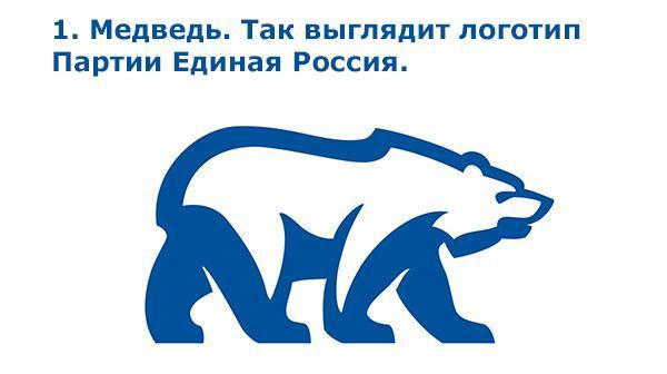 Теория заговора логотип, единая россия, сатанизм, ZOG, конспирология, длиннопост