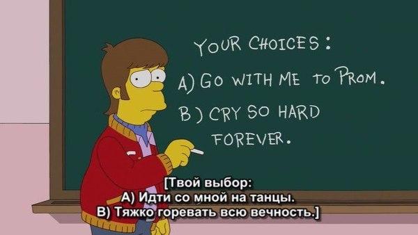 Подкат от Гомера