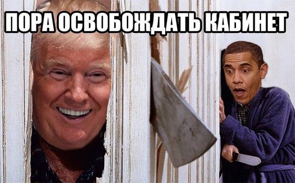 Обамавщине конец.....