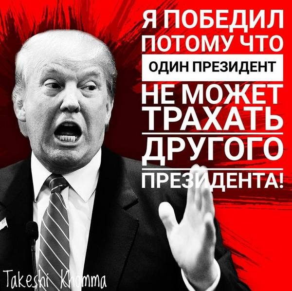 Не быть семейному подряду !) Трамп, Клинтон, Выборы, США, Политика, Takeshi Khomma, На злобу дня