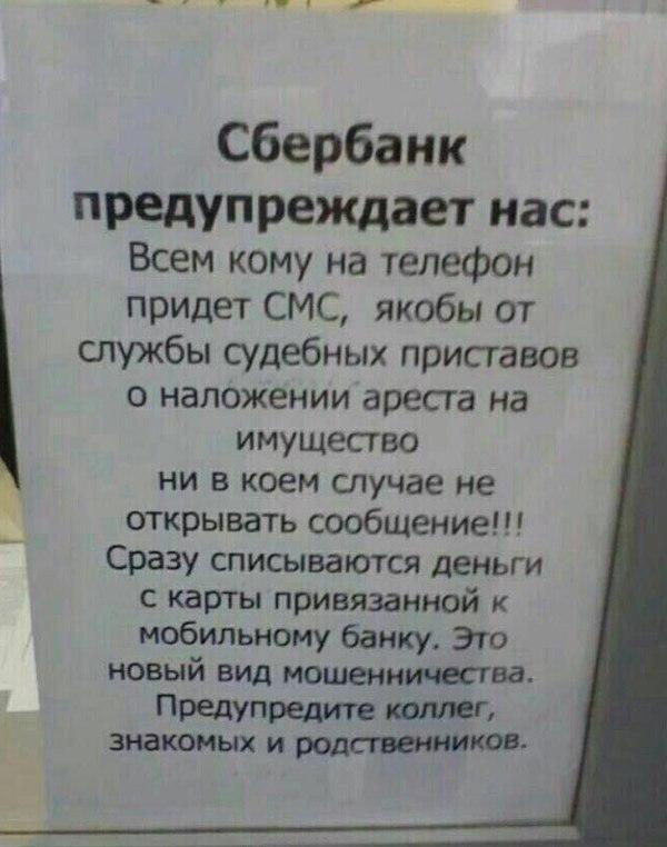 Обнаружил такое объявление на работе. Будьте внимательны.