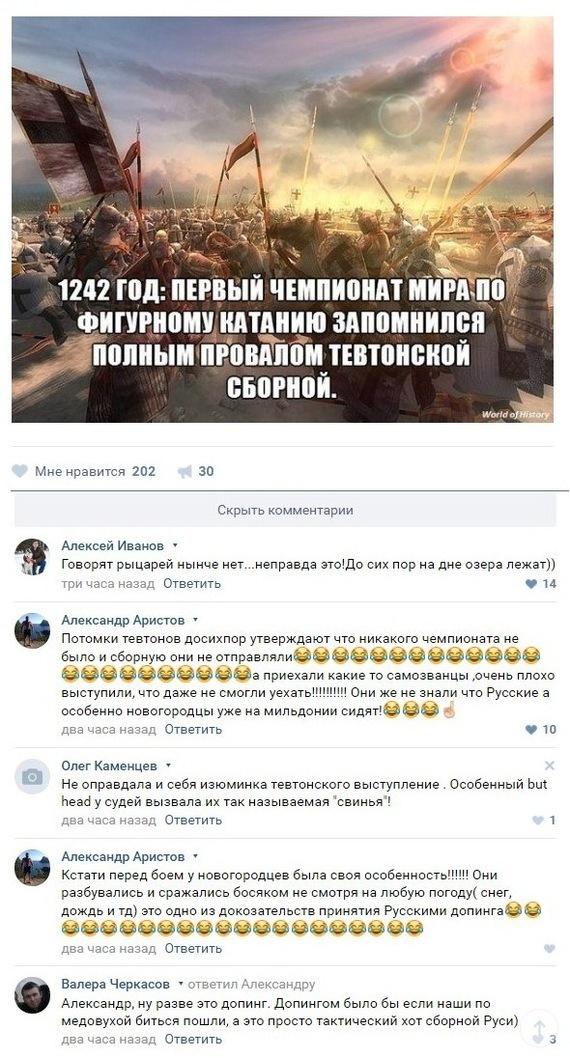 Наткнулся тут на комментарии в одной группе в известной соцсети... Чудское озеро, Тевтонский орден, Фигурное катание