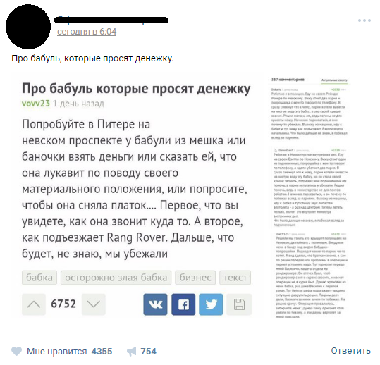 Верх наглости Наглость, ВКонтакте, Паблик, Пикабу, Пикабу вконтакте, Скриншот, Картинки