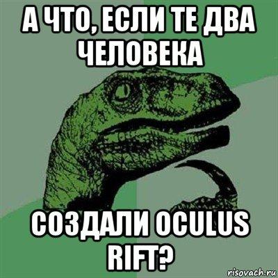 Oculus rift в 2000 году Виртуальная реальность, Oculus Rift, Крым, виртуальный мир, кот с лампой, doom