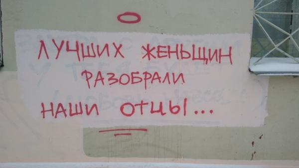 Когда ты уличный поэт, но школу еще не закончил. Фото, надпись на стене, вологда, грамматика