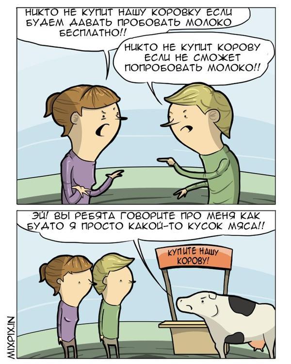 Мастер продаж Комиксы, Корова, Озарение