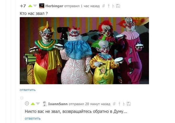 Отстали Клоун, Отстали, Комментарии, Пикабу, Скриншот коммента