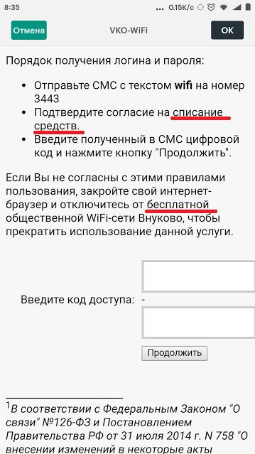 Бесплатный WiFi в стиле Внуково.. Бесплатный, Не очень, Внуково, Баянометр молчит
