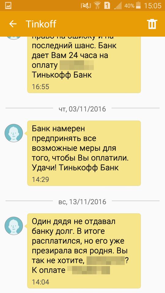 Коллекторы тинькофф банка арест счета физ лица судебными приставами