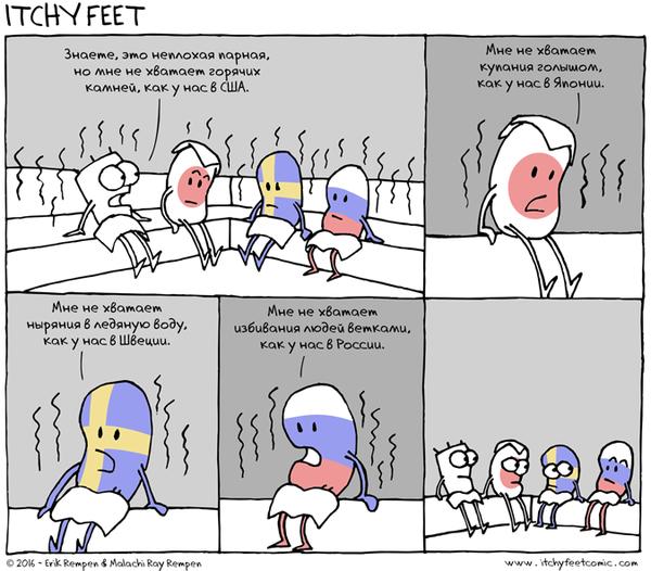 Приятная Боль Itchy Feet, ItchyFeet, Комиксы, Баня, Парилка
