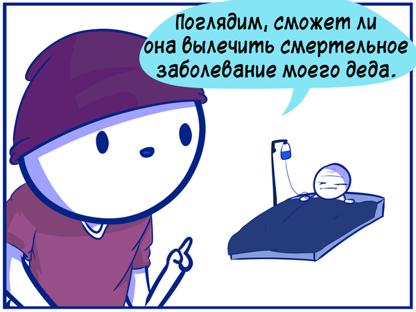 Целительная сила музыки (v2) Комиксы, chez, Музыка, длиннопост, рок, Русский рок, Ария, Цой
