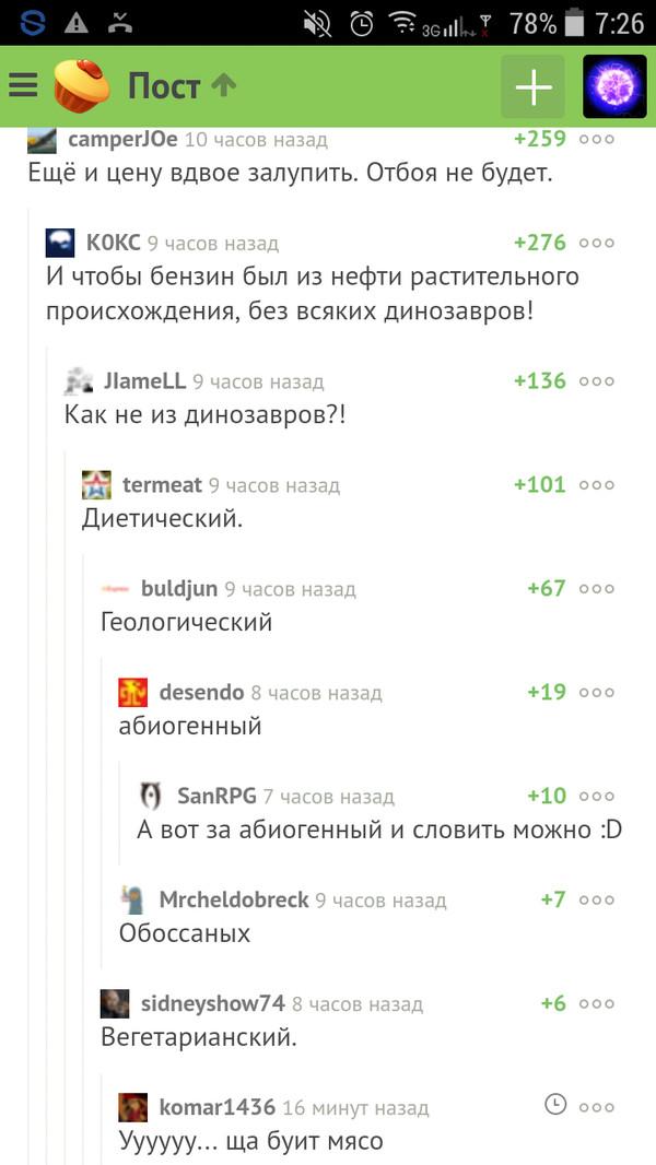 Трендовый бензин пикабу, скриншот, Комментарии