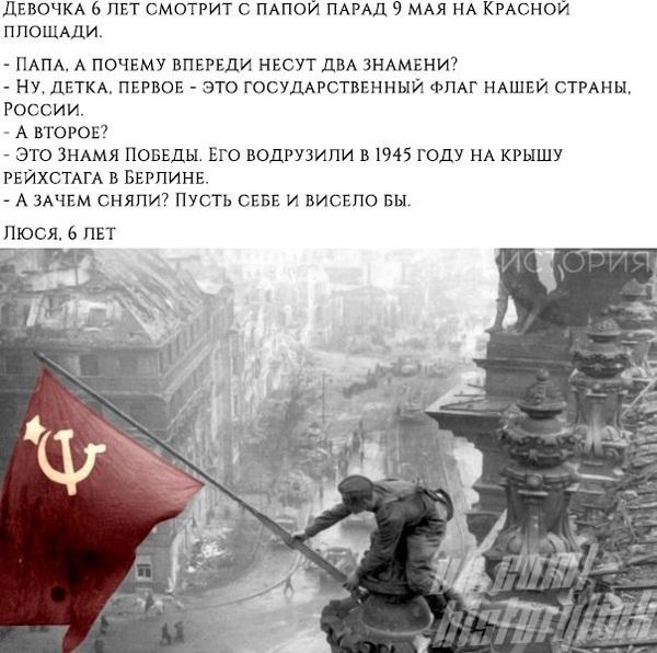 А зачем сняли? Великая Отечественная война, Знамя Победы, Рейхстаг, Победа, ВКонтакте, Дети
