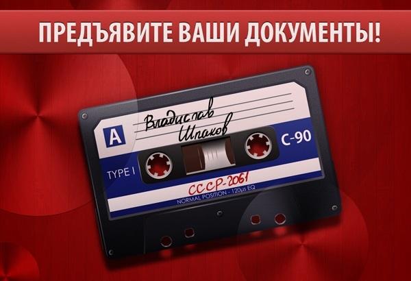 СССР-2061: Аудиокнига «Предъявите ваши документы» Ссср-2061, Будущее, Светлое будущее, СССР