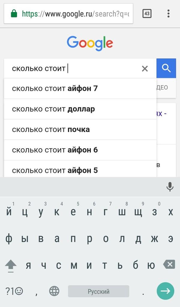 Ох уж эти запросы.. Iphone, Продам почку, Доллар, Google