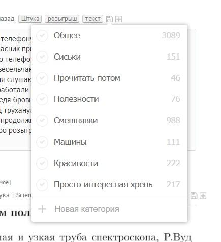 Наглядное распределение тематики контента пикабу Категории, Сохраненное