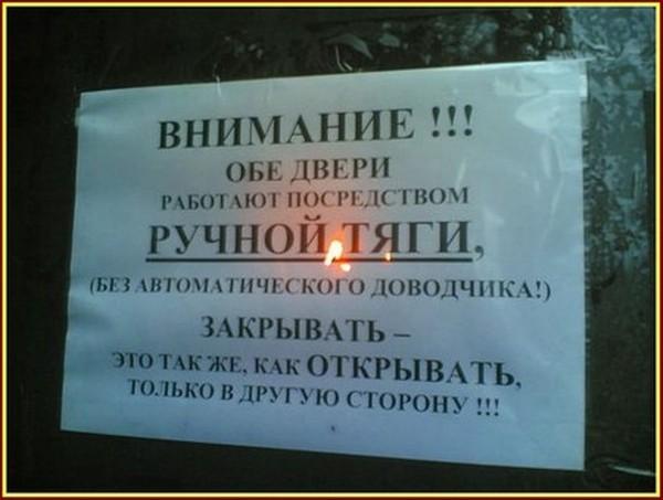 вам объявления на подъезде чтобы закрывали двери Merino
