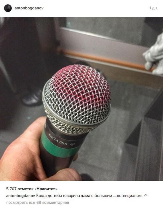Да иди ты на хуй микрофон