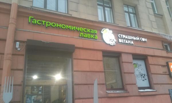 Ходил мимо, не замечал лавочка, Санкт-Петербург, веганы, мясо