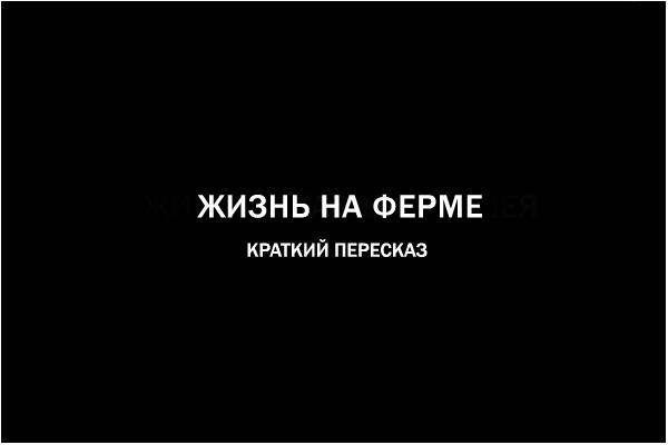 Жизнь на ферме HOMM III, Троглодит, Змей, Жизнь, СИИМ, Длиннопост