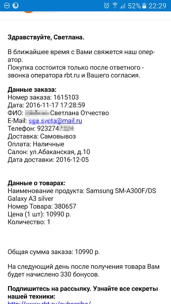 Аттракцион неслыханной щедрости от www.rbt.ru Скидки, Менеджер по продажам, Хитрожопопость, Тварь, Длиннопост