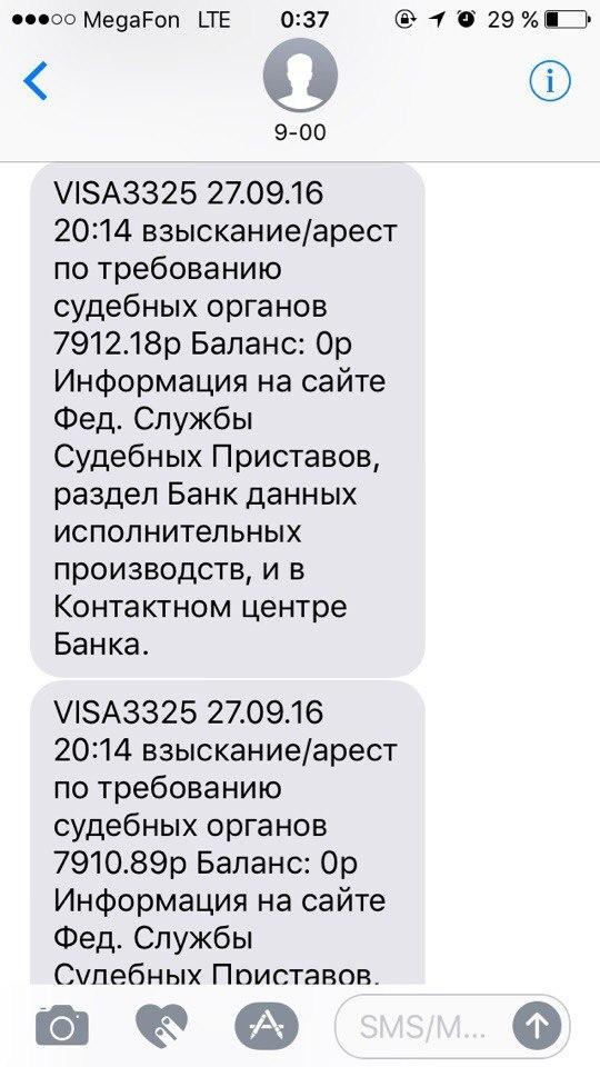арест карты сбербанка судебные приставы