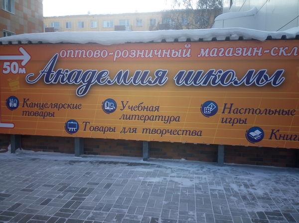 Баннеры в Новосибирске Академия школы, Фото, Моё, Канцтовары, Привет читающим тэги, Новосибирск