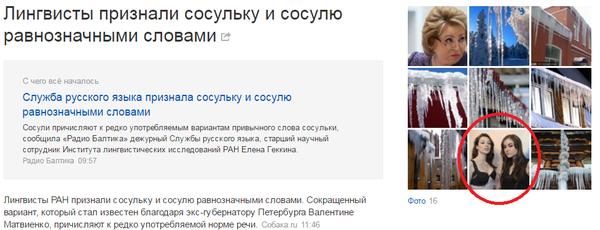 Игра слов в Яндекс новостях Саша грей, Сосули, Сосульки