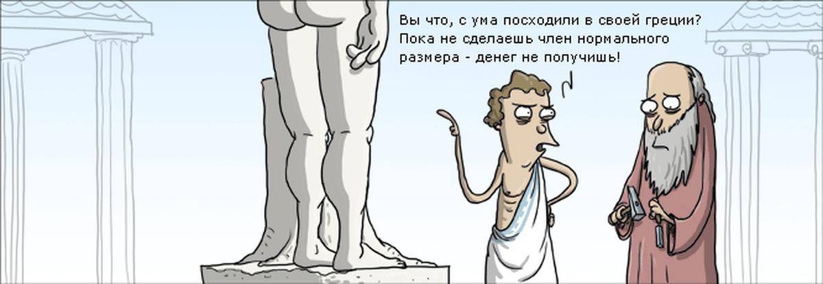 Греция смешные картинки