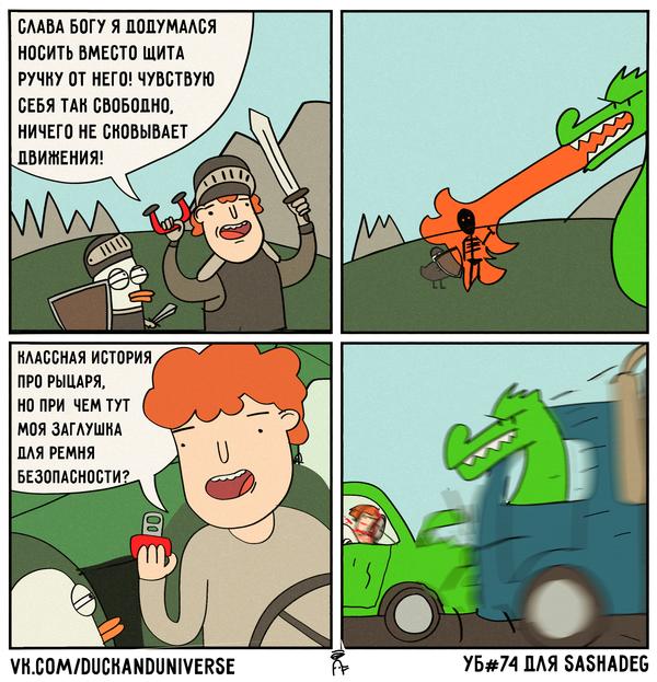 Утиная благотворительность №74 юмор, комиксы, утиная благотворительность