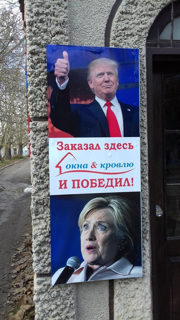 Рецепт победы Теги, Тег, Джанкой, Трамп, Хилари, Выборы США, Фото на тапок