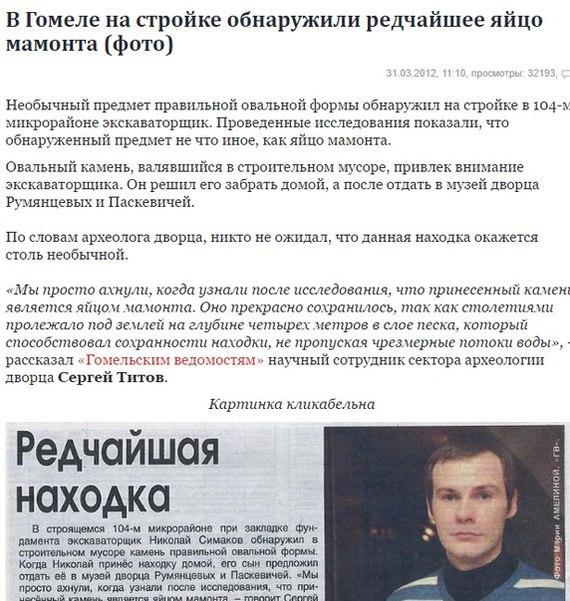 Яйцекладущие мамонты Мамонт, Новости, Яйцо, Деградация