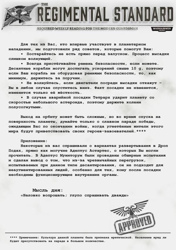 Вниз, к победе! Warhammer 40k, Astra Militarum, Полковой Штандарт, перевод, длиннопост