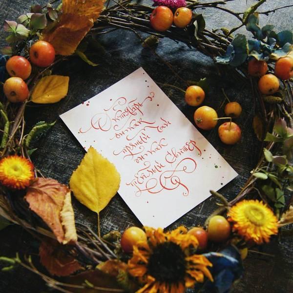 Пятничное мое или осенняя каллиграфия Каллиграфия, Lettering, Леттеринг, Осень, Письменность, Буквы, Длиннопост