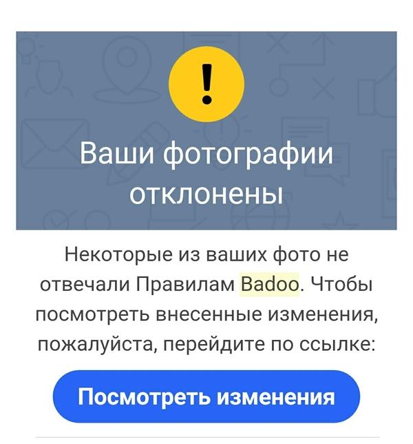 правила пользования badoo