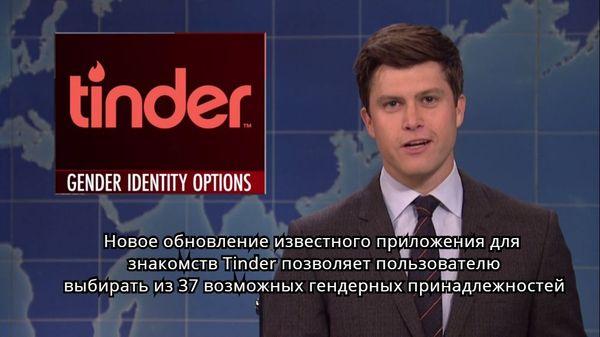 Почему демократы проиграли Saturday night live, SNL, Выборы США, Гендер, Tinder