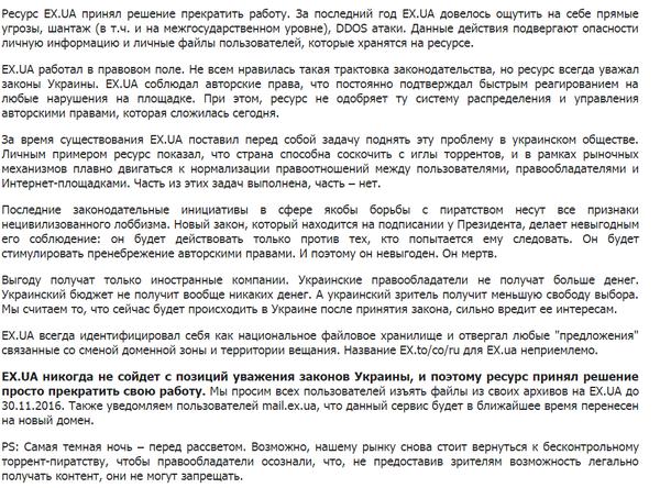 ЕХ.UA прекращает работу Украина, Пираты, Контент, Exua