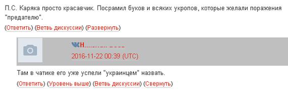 О шахматных болельщиках 404 Карякин, Шахматы, Политика, Украина, Комментарии