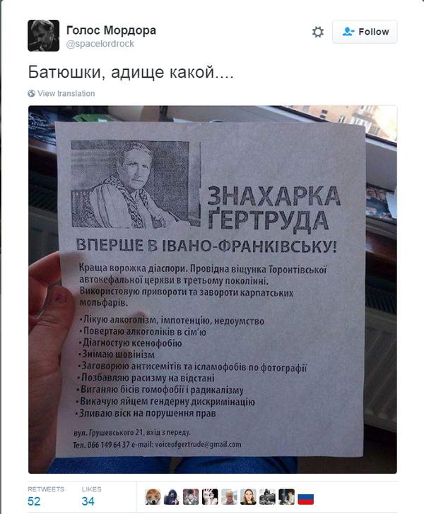 Батюшки, адище то какое... Украина, диаспора, мольфар, ксенофобия, шовинизм, знахари